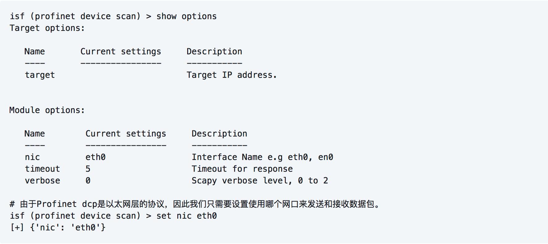 《开源工控安全研究框架 ISF介绍》